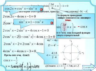 б) Найдите все корни этого уравнения, принадлежащие отрезку По формуле приведени