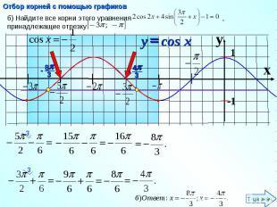 Отбор корней с помощью графиков б) Найдите все корни этого уравнения , принадлеж