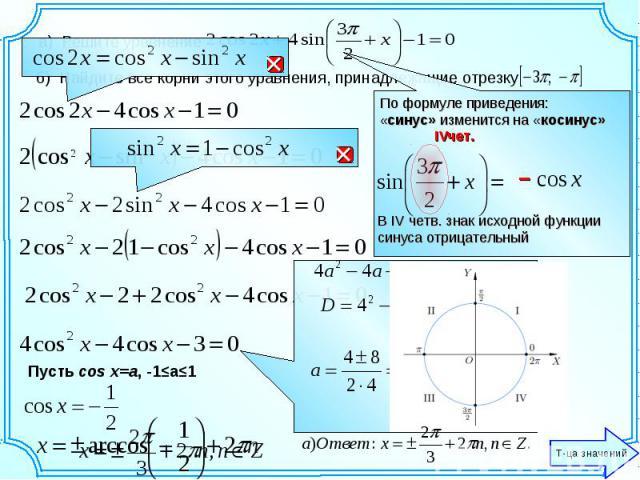 б) Найдите все корни этого уравнения, принадлежащие отрезку По формуле приведения:«синус» изменится на «косинус»