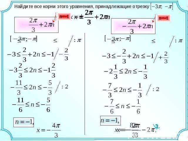 Найдите все корни этого уравнения, принадлежащие отрезку