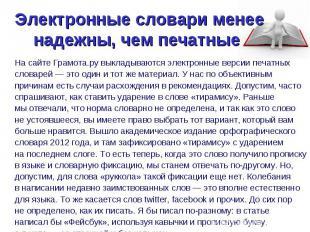 Электронные словари менее надежны, чем печатные Насайте Грамота.ру выкладываютс