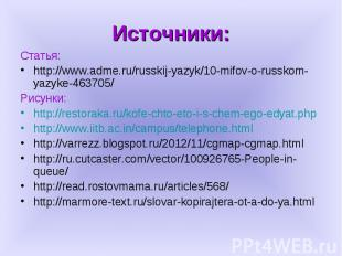 Источники: Статья:http://www.adme.ru/russkij-yazyk/10-mifov-o-russkom-yazyke-463