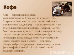 Кофе Кофе— заимствованное слово, заканчивающееся набукву «е», номужского рода
