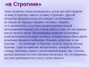 «вСтрогине» Анна Ахматова сильно возмущалась, когда при ней говорили «яживу в