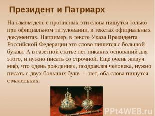 Президент иПатриарх Насамом деле спрописных эти слова пишутся только при офиц