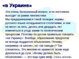 «вУкраине» Это очень болезненный вопрос, ионпостоянно выходит зарамки лингви