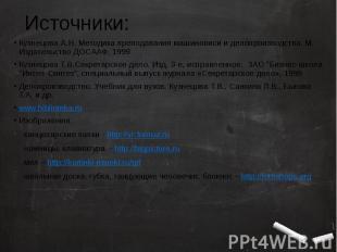 Источники: Кузнецова А.Н. Методика преподавания машинописи и делопроизводства. М