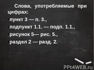 Слова, употребляемые при цифрах: пункт 3 — п. 3., подпункт 1.1. — подп. 1.1.,рис