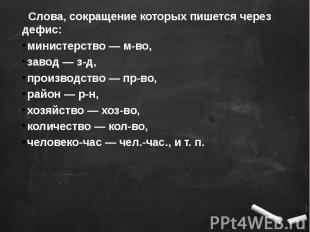 Слова, сокращение которых пишется через дефис:министерство — м-во, завод — з-д,
