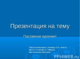 Пассивное курение Презентация на тему Работу выполнила ученица 11А классаМБОУ «С