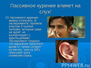Пассивное курение влияет на слух! От пассивногокурения можно оглохнуть. В экспе