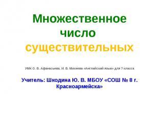 Множественное число существительныхУМК О. В. Афанасьева, И. В. Михеева «Английск