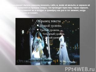 Кристина молит Ангела наконец показать себя, и, вняв её мольбе, в зеркале её гри