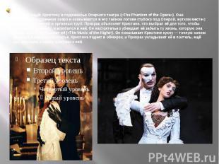 Призрак ведёт Кристину в подземелья Оперного театра («The Phantom of the Opera»