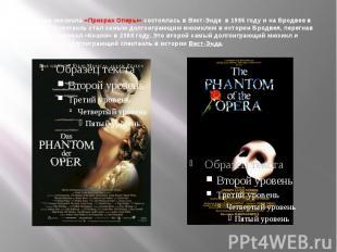 Премьера мюзикла «Призрак Оперы» состоялась вВест-Энде в 1986 году и наБродве