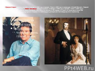 «Призрак Оперы» выиграл премию «Оливера» в 1986 году и премию «Тони» в 1988 году