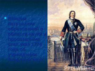 Венцом петровских образований в области науки и просвещения стал указ 1724 года