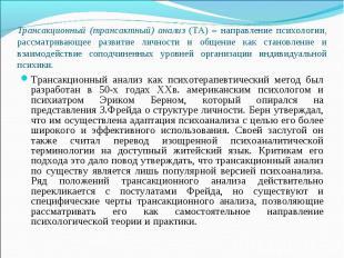 Трансакционный (трансактный) анализ (ТА) – направление психологии, рассматривающ