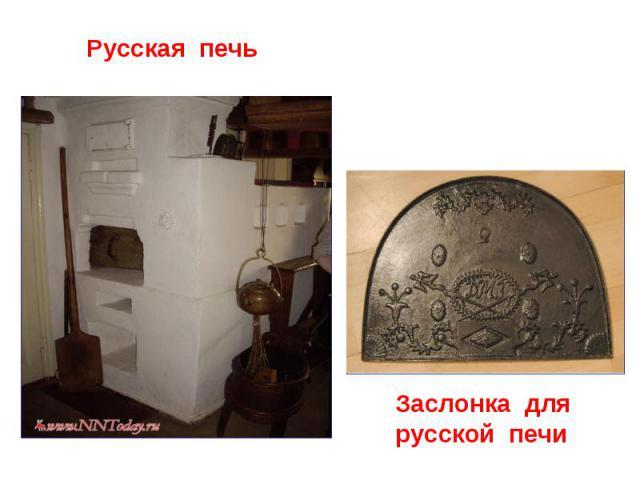 Русская печь Заслонка для русской печи