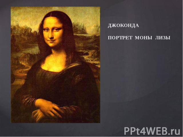 ДЖОКОНДАПОРТРЕТ МОНЫ ЛИЗЫ