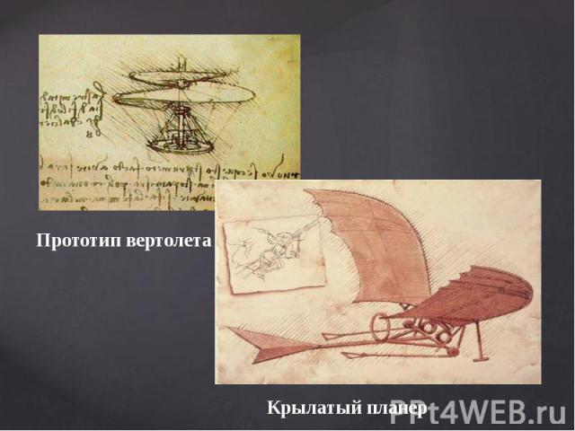 Прототип вертолета Крылатый планер
