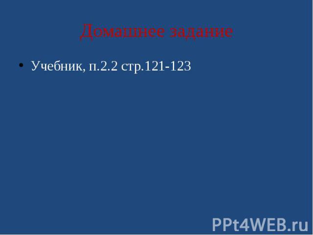 Домашнее заданиеУчебник, п.2.2 стр.121-123