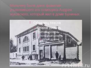 Мальчику была дана фамилия усыновившего его помещика-Андрея жуковского, который