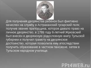 Для получения дворянства ребёнок был фиктивно зачислен на службу в Астраханский