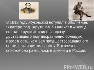 В1812 году Жуковский вступил в ополчение. В лагере подТарутином он написал «Пе