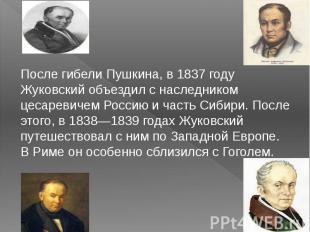 После гибели Пушкина, в1837 году Жуковский объездил с наследником цесаревичемР