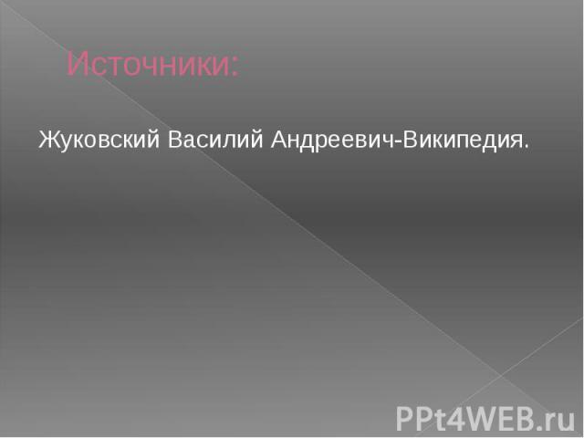 Источники:Жуковский Василий Андреевич-Википедия.