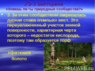 УЭ-3 Викторина «Знаешь ли ты природные сообщества?» 3. За этим сообществом закре