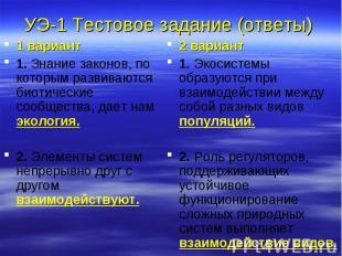 УЭ-1 Тестовое задание (ответы) 1 вариант1. Знание законов, по которым развиваютс