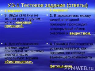УЭ-1 Тестовое задание (ответы) 1 вариант3. Виды связаны не только друг с другом,