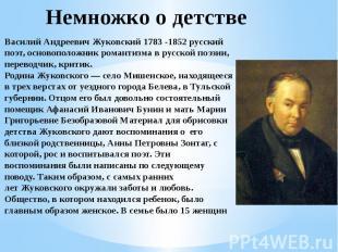 Немножко о детстве Василий Андреевич Жуковский 1783 -1852 русский поэт, основопо