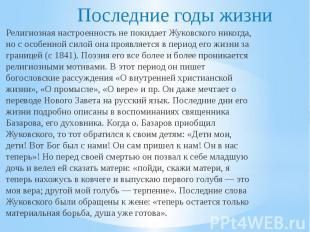Последние годы жизни Религиозная настроенность не покидает Жуковского никогда, н