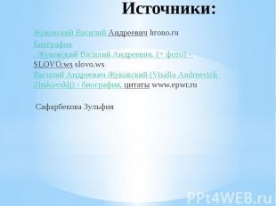 Источники: Жуковский Василий Андреевич hrono.ruБиография, Жуковский Василий Андр