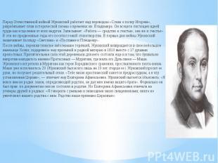 Перед Отечественной войной Жуковский работает над переводом «Слова о полку Игоре