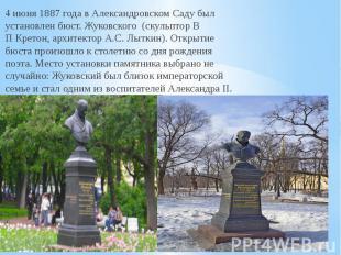4 июня1887 годав Александровском Саду был установленбюст. Жуковского (скульп