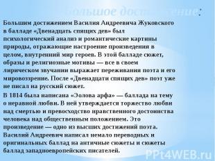Большое достижение: Большим достижением Василия Андреевича Жуковского в балладе
