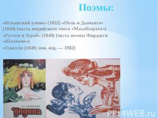 Поэмы: «Ильинский узник» (1822) «Ноль и Дыманте» (1844) (часть индийского эпоса