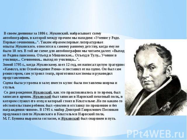 В своем дневнике за 1806 г. Жуковский. набрасывает схему автобиографии, в которой между прочим мы находим: «Учение у Роде. Первые сочинения...