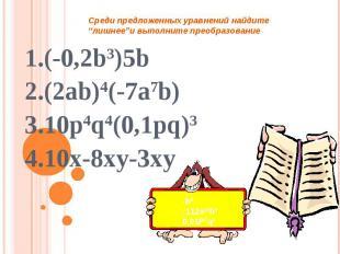 """Среди предложенных уравнений найдите """"лишнее""""и выполните преобразование 1.(-0,2b"""