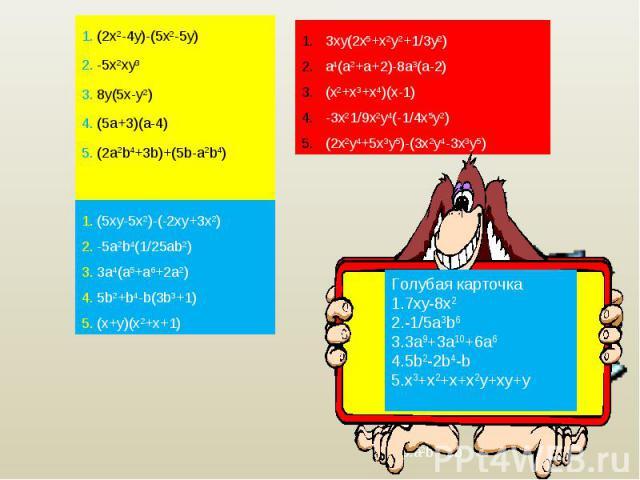 1. (2x2-4y)-(5x2-5y)2. -5x2xy33. 8y(5x-y2)4. (5a+3)(a-4)5. (2a2b4+3b)+(5b-a2b4) 1. (5xy-5x2)-(-2xy+3x2)2. -5a2b4(1/25ab2)3. 3a4(a5+a6+2a2)4. 5b2+b4-b(3b3+1)5. (x+y)(x2+x+1) 3xy(2x5+x2y2+1/3y2)a4(a2+a+2)-8a3(a-2)(x2+x3+x4)(x-1)-3x21/9x2y4(-1/4x5y2)(…