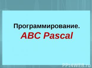 Программирование.ABC Pascal