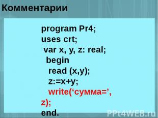 program Pr4;uses crt; var x, y, z: real; begin read (x,y); z:=x+y; write('сумма=