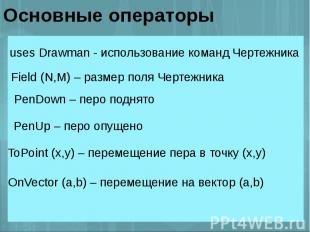 Основные операторы uses Drawman - использование команд Чертежника Field (N,M) –