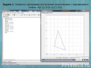 Задача 1. Написать программу построения треугольника с вершинами в точках А(2,2)