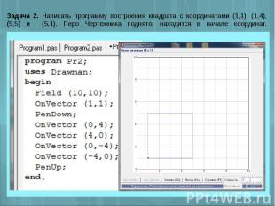 Задача 2. Написать программу построения квадрата с координатами (1,1), (1,4), (5