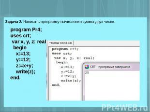 Задача 2. Написать программу вычисления суммы двух чисел. program Pr4;uses crt;